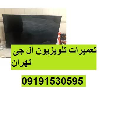 تعمیرات تلویزیون ال جی در تهران