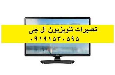 تعمیرات تلویزیون ال جی فرحزاد