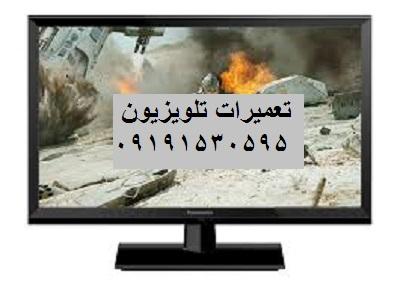تعمیرات تلویزیون یوسف آباد