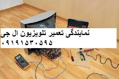 نمایندگی تعمیر تلویزیون ال جی تهران