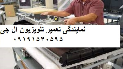نمایندگی تعمیر تلویزیون ال جی اکباتان