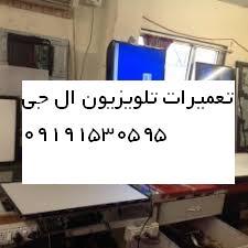 نمایندگی تعمیرات تلویزیون ال جی ایران زمین