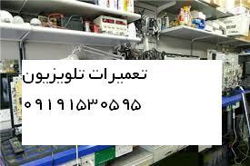 نمایندگی تعمیرات تلویزیون ال جی آیت الله کاشانی