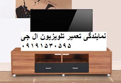 نمایندگی تعمیر تلویزیون ال جی ملاصدرا